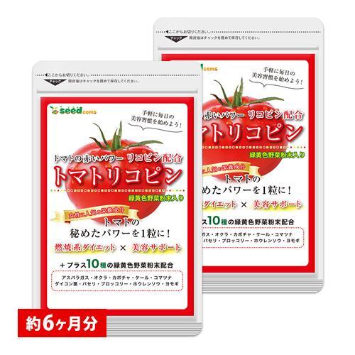 トマト リコピン 店 約6ヵ月分 トマトリコピン アスパラガス オクラ かぼちゃ ほうれんそう 小松菜 ブロッコリー よもぎ パセリ ケール 売買 大根葉