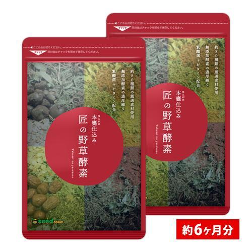 売却 大注目 サプリ サプリメント 匠の野草酵素 約6ヵ月分 酵素 生酵素 練酵素