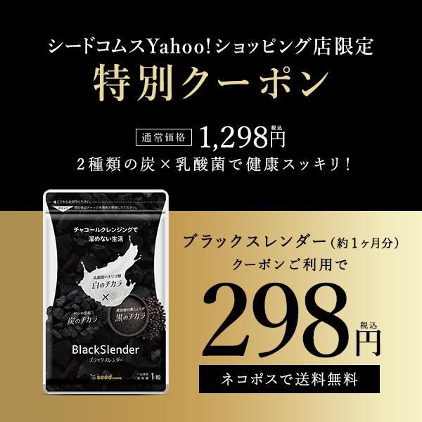 サプリ 安い サプリメント ダイエット オリジナル ブラックスレンダー約1ヵ月分 送料無料 乳酸菌 黒生姜 黒しょうが オリゴ糖 炭サプリ チャコール