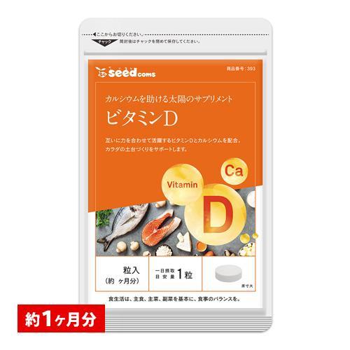 本物 ビタミンD カルシウム入り 30粒 約1ヵ月分 30マイクログラム配合 サプリ ビタミンD3 ビタミン サプリメント カルシウム 安い 激安 プチプラ 高品質
