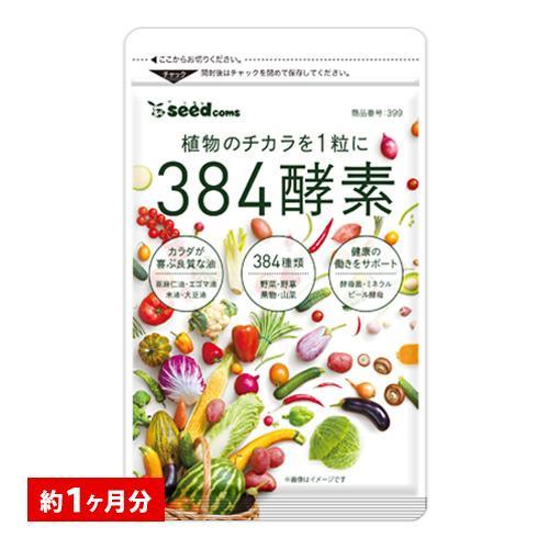 384種類の野菜 野草 果実 海藻 キノコ SALENEW大人気 豆類を使用 384種類重複一切無し 酵素サプリ 超特価SALE開催 約1ヵ月分 384酵素 送料無料