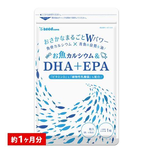 魚カルシウム入りDHA 完売 EPA 約1ヵ月分 オメガ3 サプリ 人気 おすすめ カルシウム 乳酸菌 DHA サプリメント ビタミンD