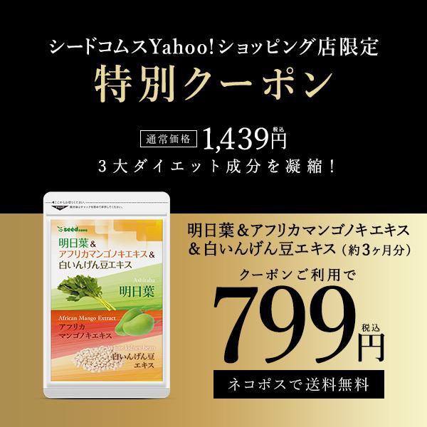 サプリ サプリメント 明日葉 アフリカマンゴノキエキス ダイエット 白いんげん豆 格安 蔵 約3ヵ月分