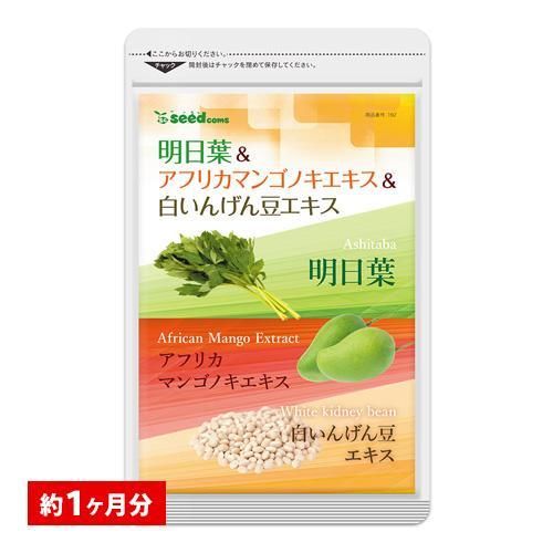 宅配便送料無料 明日葉 アフリカマンゴノキ 白いんげん豆エキス 約1ヵ月分 サプリ 1年保証 ダイエット サプリメント