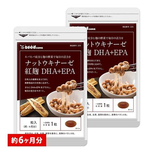 超定番 サプリ 返品送料無料 サプリメント ナットウキナーゼ 紅麹入りナットウキナーゼ DHA お徳用半年分サプリSALE EPA約6ヵ月分 ダイエット