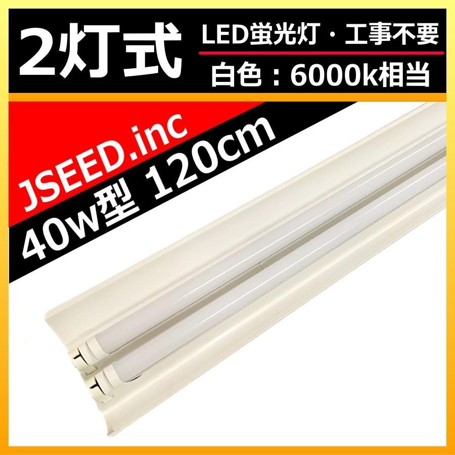LED蛍光灯 直管 40w形 120cm 8台セット 照明器具 本体 LED照明器具 2灯式蛍光器具 LED照明器具 昼光色 6000k 発光 直管タイプ 工事不要