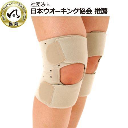 楽歩ひざ立体サポーター 2枚/両足 左右兼用 フリーサイズ ウオーキング・登山用膝サポーター