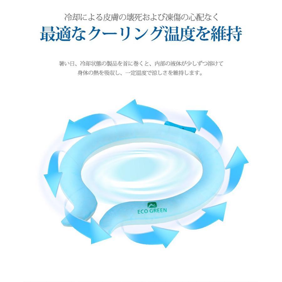 【マジックアイス】ネックアイスバンド(ネックアイスクーラー)★小型-Mサイズ(115g)x1個★|seei-store|11