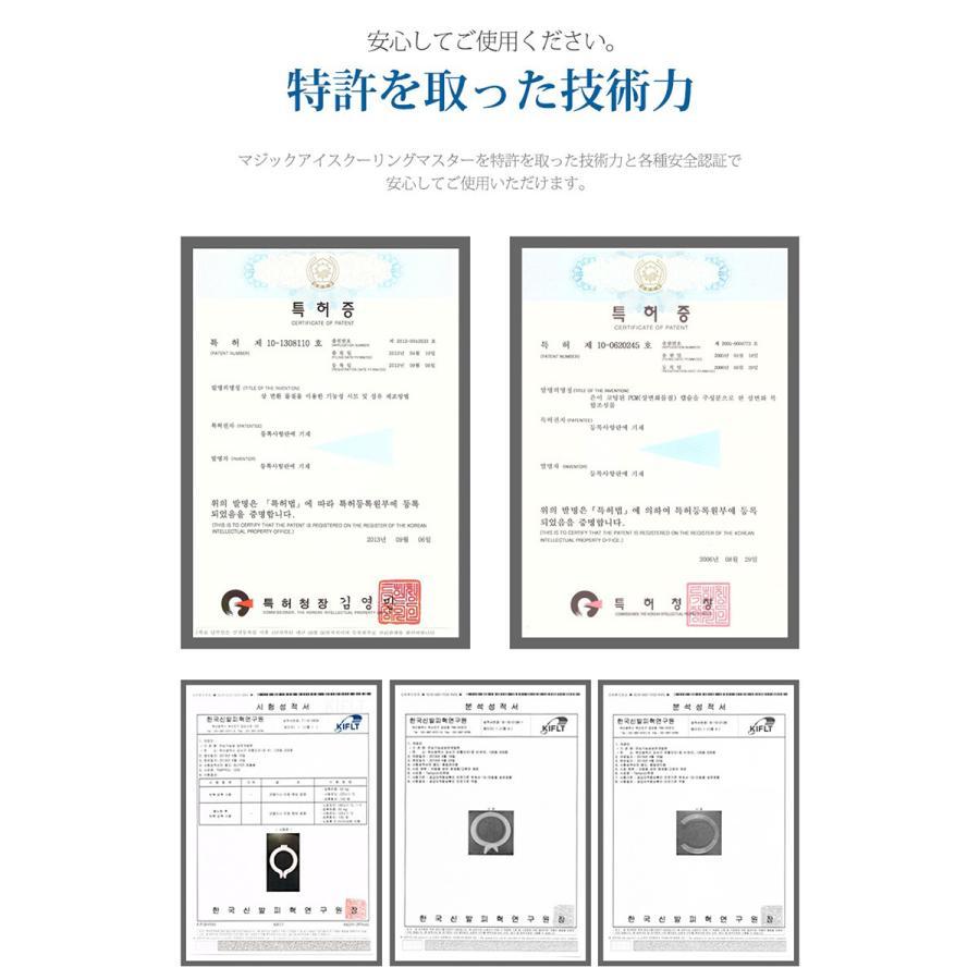 【マジックアイス】ネックアイスバンド(ネックアイスクーラー)★小型-Mサイズ(115g)x1個★|seei-store|15