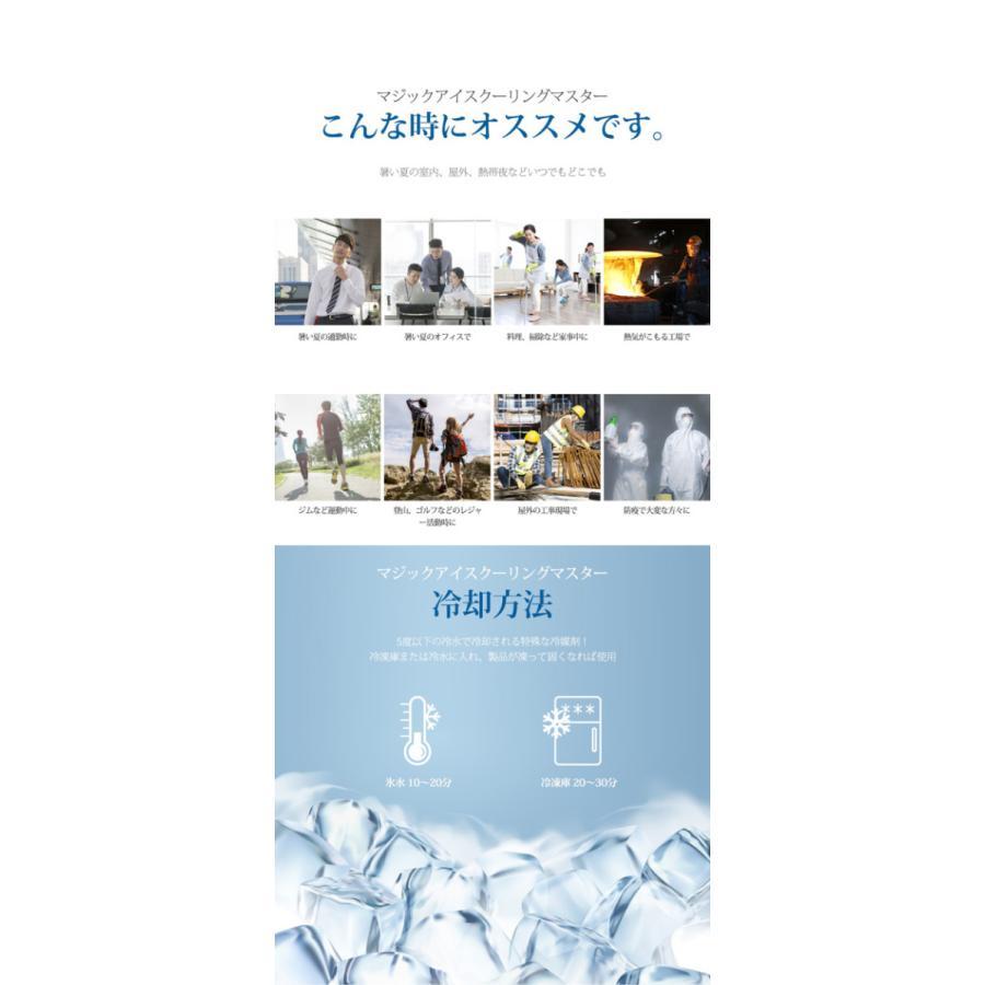 【マジックアイス】ネックアイスバンド(ネックアイスクーラー)★小型-Mサイズ(115g)x1個★|seei-store|16
