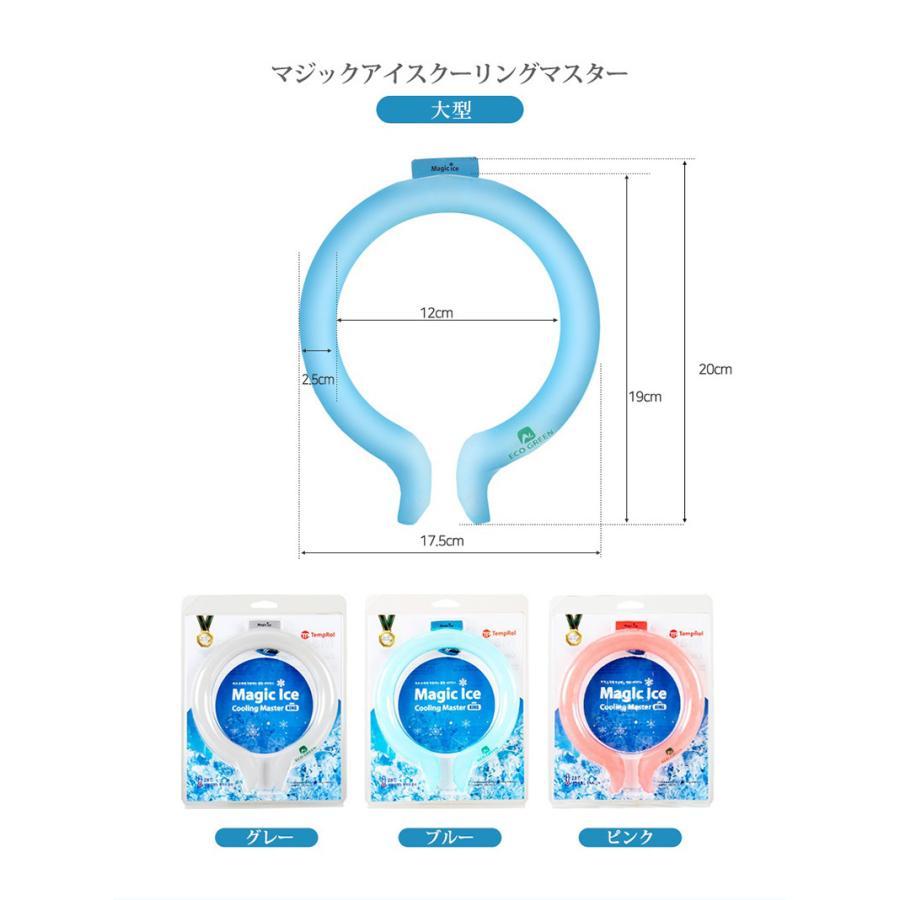 【マジックアイス】ネックアイスバンド(ネックアイスクーラー)★小型-Mサイズ(115g)x1個★|seei-store|18