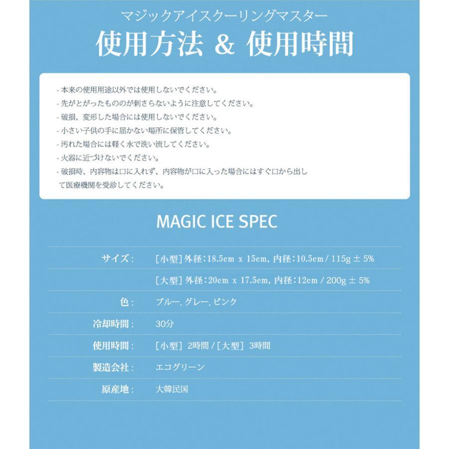 【マジックアイス】ネックアイスバンド(ネックアイスクーラー)★小型-Mサイズ(115g)x1個★|seei-store|19