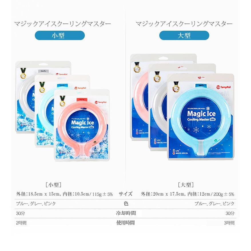 【マジックアイス】ネックアイスバンド(ネックアイスクーラー)★小型-Mサイズ(115g)x1個★|seei-store|07