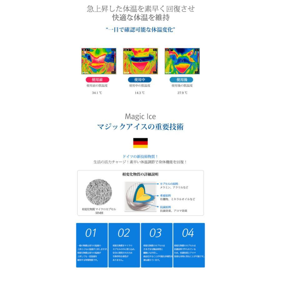 【マジックアイス】ネックアイスバンド(ネックアイスクーラー)★小型-Mサイズ(115g)x1個★|seei-store|10