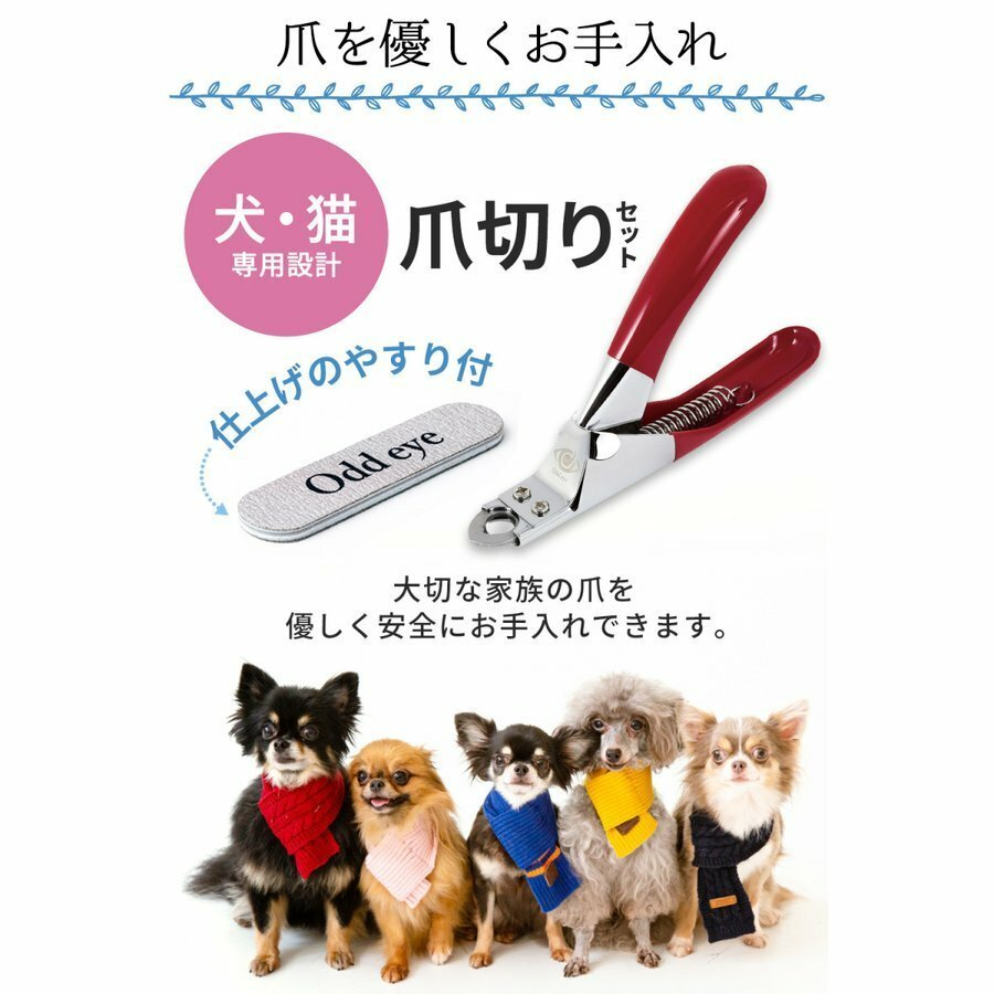 犬 猫 爪切り ネイルトリマー 安全ギロチンタイプ 日本ブランド Odd eye 爪やすり付き 獣医師トリマー愛用 清潔 水洗い可!PayPayポイント消化|sefety-shop|05