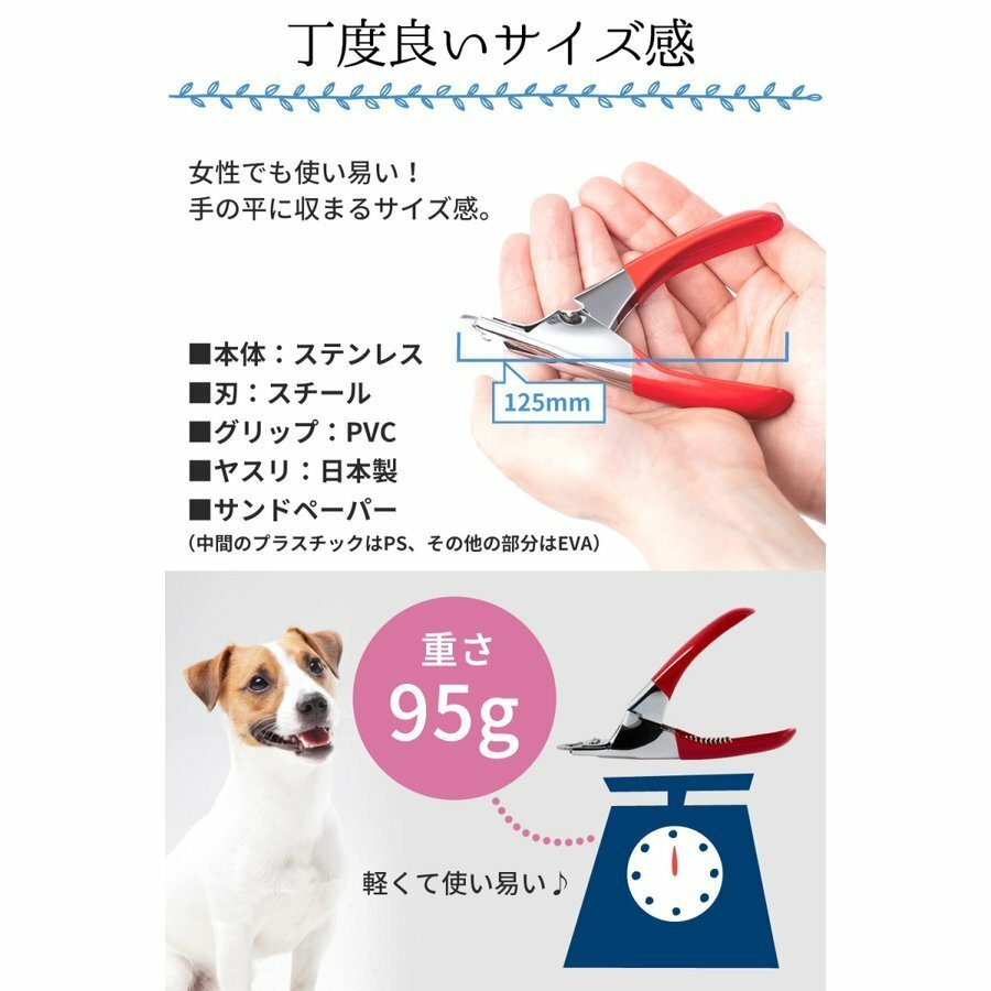犬 猫 爪切り ネイルトリマー 安全ギロチンタイプ 日本ブランド Odd eye 爪やすり付き 獣医師トリマー愛用 清潔 水洗い可!PayPayポイント消化|sefety-shop|07