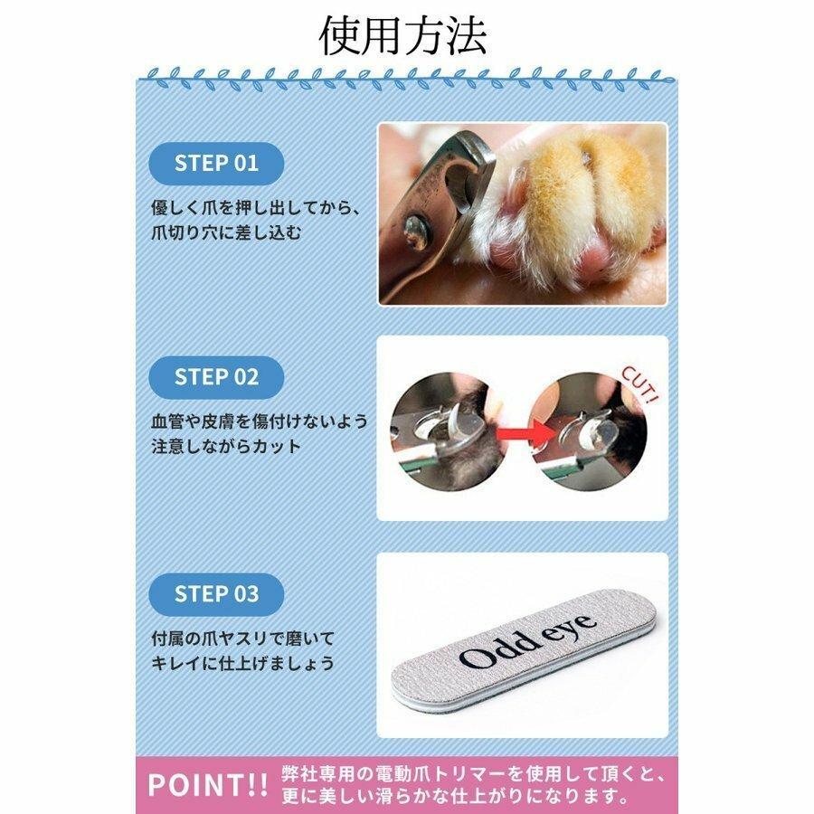 犬 猫 爪切り ネイルトリマー 安全ギロチンタイプ 日本ブランド Odd eye 爪やすり付き 獣医師トリマー愛用 清潔 水洗い可!PayPayポイント消化|sefety-shop|08