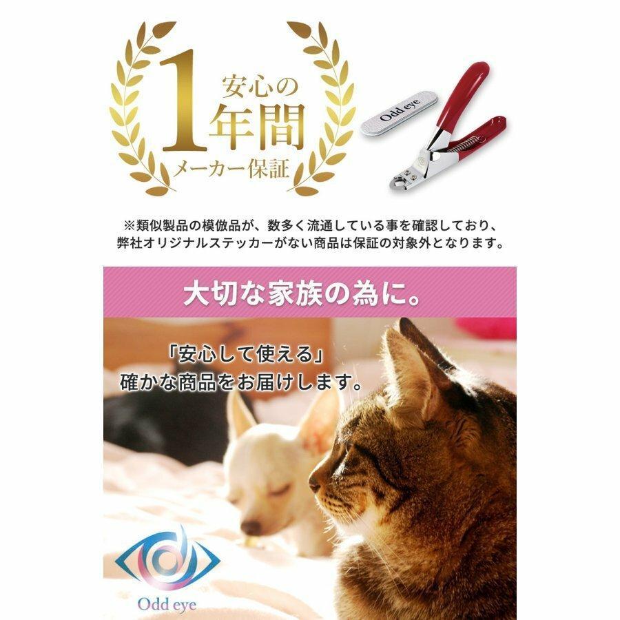 犬 猫 爪切り ネイルトリマー 安全ギロチンタイプ 日本ブランド Odd eye 爪やすり付き 獣医師トリマー愛用 清潔 水洗い可!PayPayポイント消化|sefety-shop|09