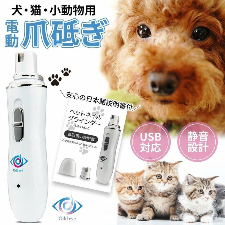 犬 猫 電動爪切り Nail Grinder ネイルグラインダー Odd eye ホワイト 3つの専用ポート付属 USB高速充電式 静音モーター採用 小型犬〜大型犬対応 sefety-shop