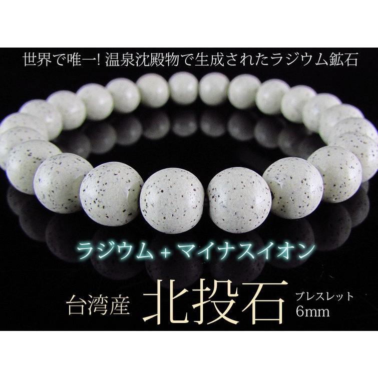 台湾産  北投石 天然ラジウム効果  ブレスレット 6mm 《rv》 パワーストーン 天然石 t811-21|seian|02