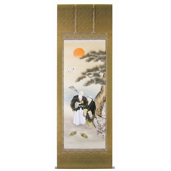 掛け軸 川島利行 「高砂」 日本画 真筆 尺八立て 本紙絹本  桐箱入り 掛軸 表装 肉筆画 御祝い 夫婦円満  R788
