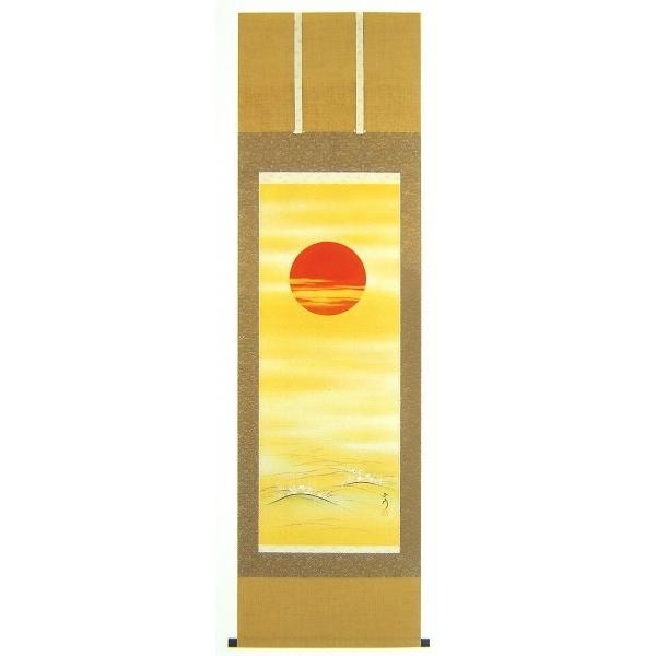 掛け軸 吉川正彦 「旭日」 日本画 真筆 尺五立 本紙絹本  桐箱入り 掛軸 表装 肉筆画 吉祥画 R809