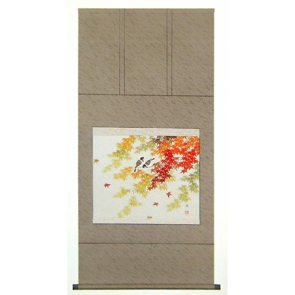 掛け軸 出口華凰 「紅葉に雀」 日本画 真筆 尺八ヨコ 桐箱入り 掛軸 表装 肉筆画 秋掛 R972