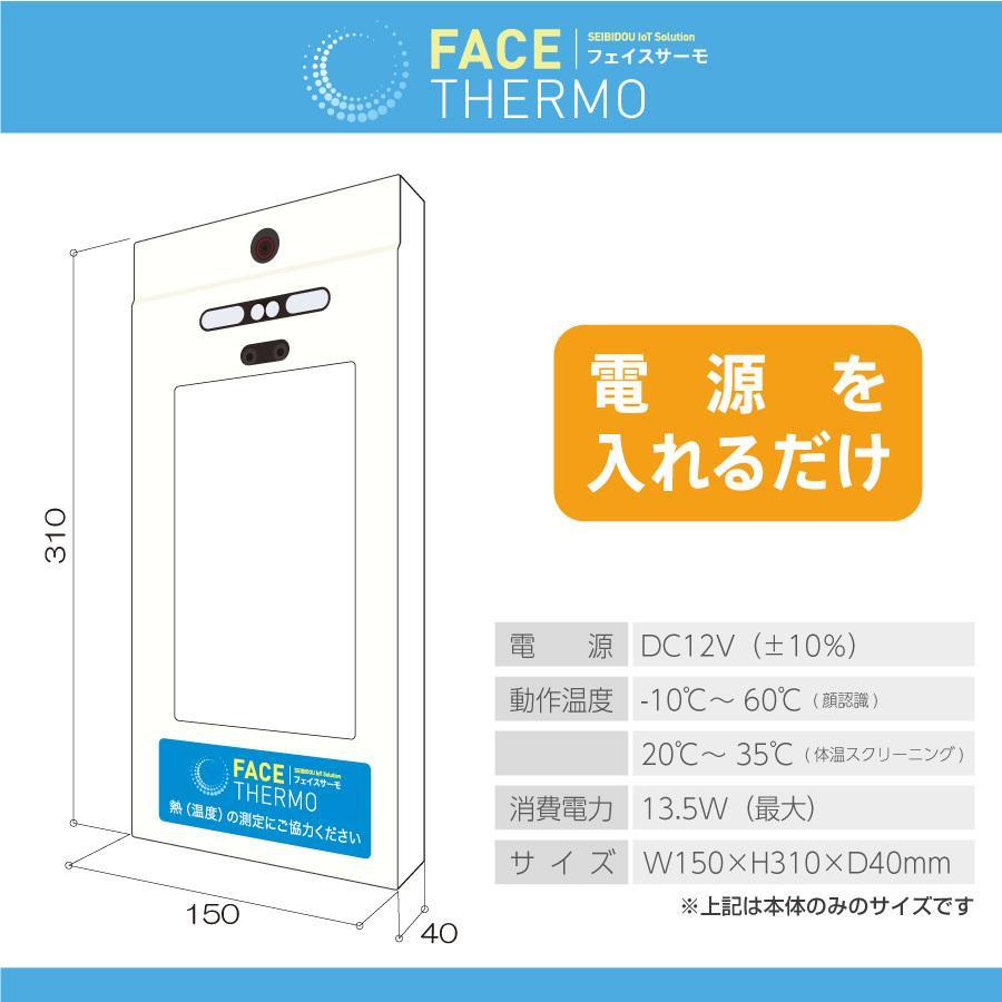 小型サイネージ フェイスサーモ 顔認証 体温測定 体温検知 マスクチェック機能付き 非接触 7インチ|seibidou|07