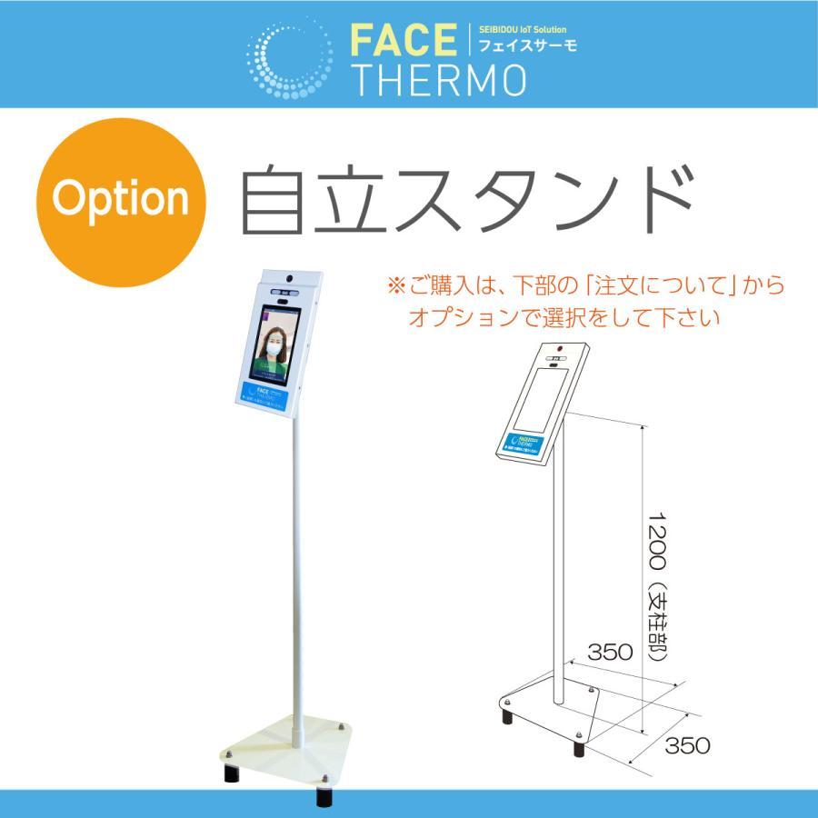 小型サイネージ フェイスサーモ 顔認証 体温測定 体温検知 マスクチェック機能付き 非接触 7インチ|seibidou|08