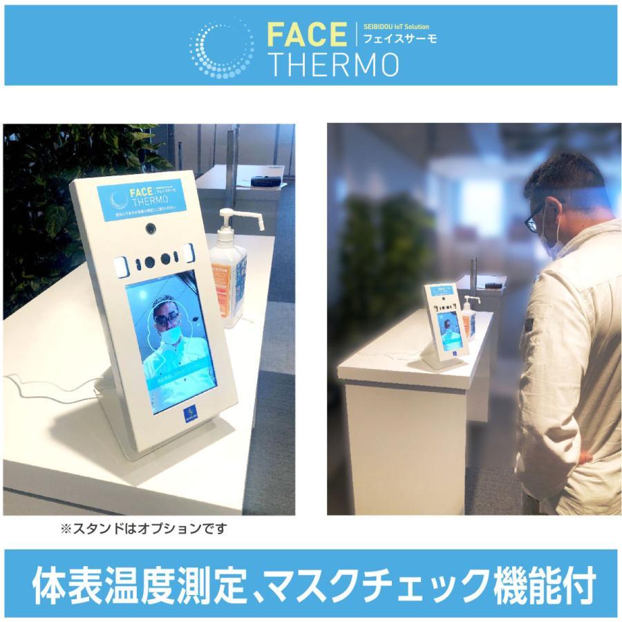 小型サイネージ フェイスサーモ 顔認証 体温測定 体温検知 マスクチェック機能付き 非接触 7インチ|seibidou|02