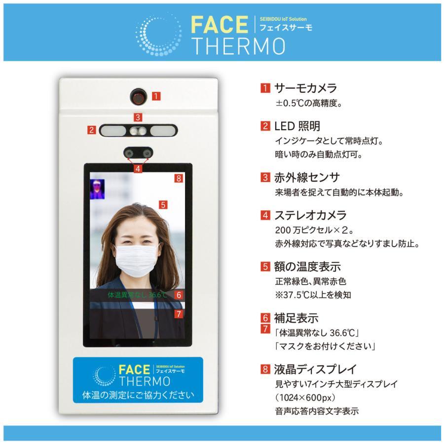小型サイネージ フェイスサーモ 顔認証 体温測定 体温検知 マスクチェック機能付き 非接触 7インチ|seibidou|03