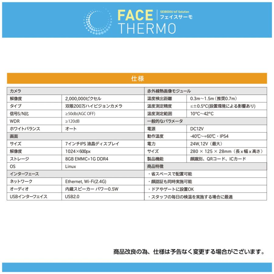 小型サイネージ フェイスサーモ 顔認証 体温測定 体温検知 マスクチェック機能付き 非接触 7インチ|seibidou|04