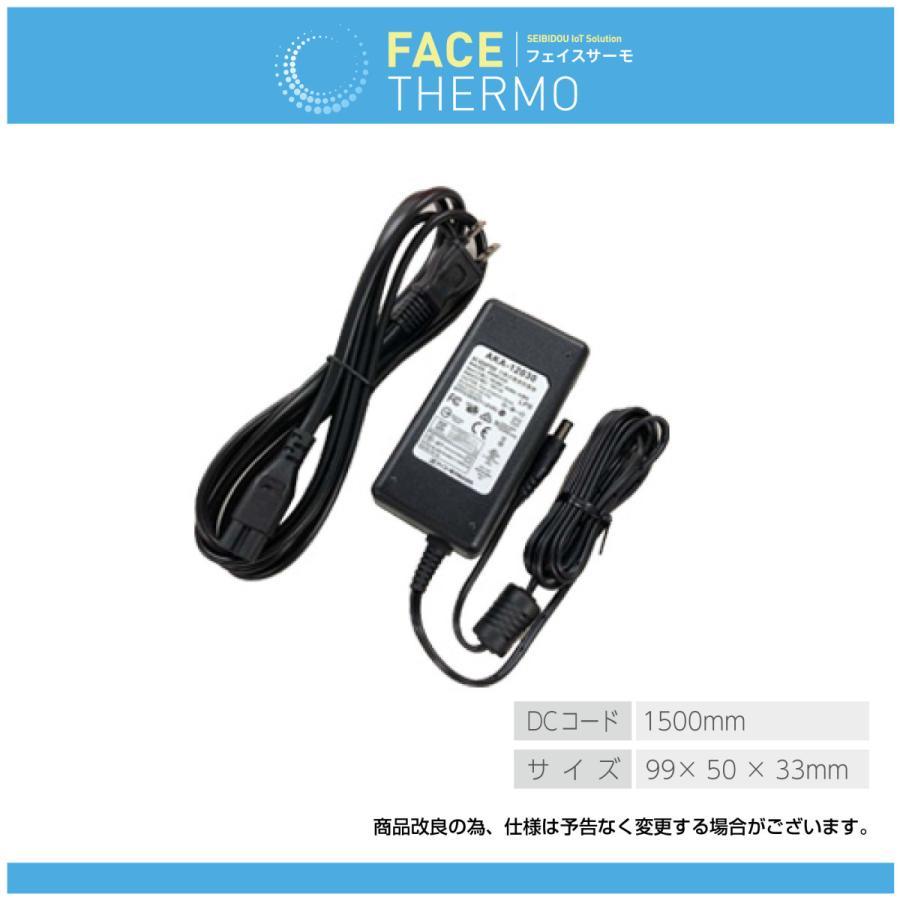 小型サイネージ フェイスサーモ 顔認証 体温測定 体温検知 マスクチェック機能付き 非接触 7インチ|seibidou|05