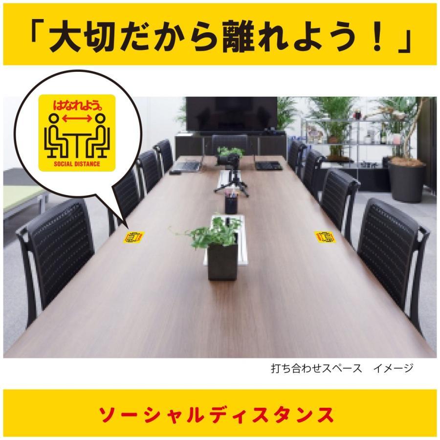 【12枚セット】(はなれよう:黄) デスクサイン 机上シール テーブル ステッカー オフィス フードコート エントランスソーシャルディスタンス 感染予防対策 seibidou 05