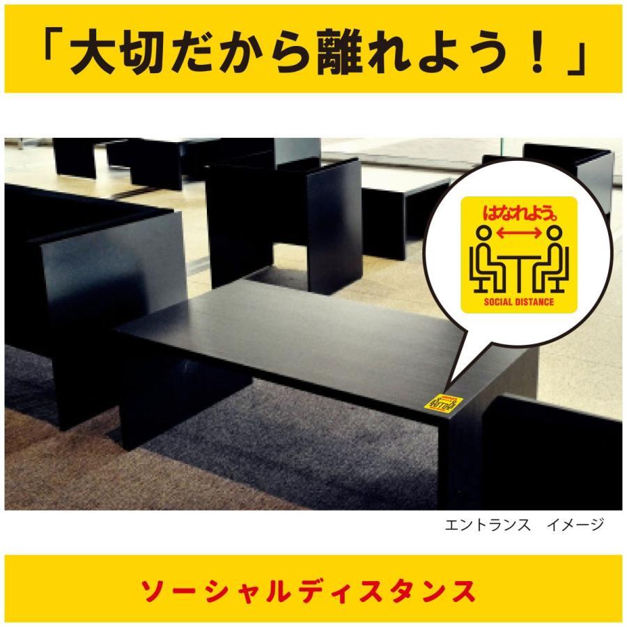 【12枚セット】(はなれよう:黄) デスクサイン 机上シール テーブル ステッカー オフィス フードコート エントランスソーシャルディスタンス 感染予防対策 seibidou 06