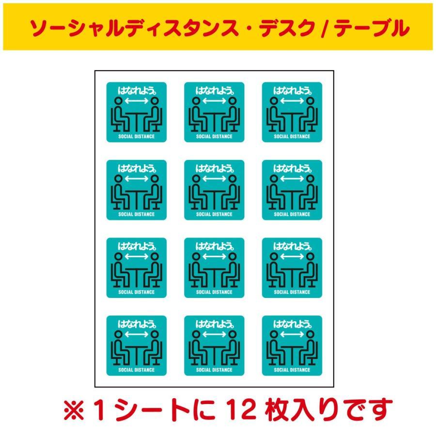 【12枚セット】(はなれよう:緑系) デスクサイン 机上シール テーブル ステッカー オフィス フードコート エントランスソーシャルディスタンス 感染予防対策 seibidou 03