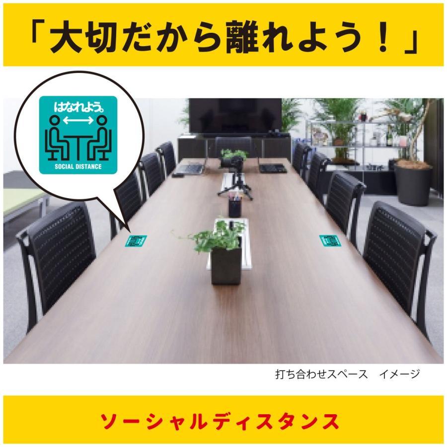 【12枚セット】(はなれよう:緑系) デスクサイン 机上シール テーブル ステッカー オフィス フードコート エントランスソーシャルディスタンス 感染予防対策 seibidou 05
