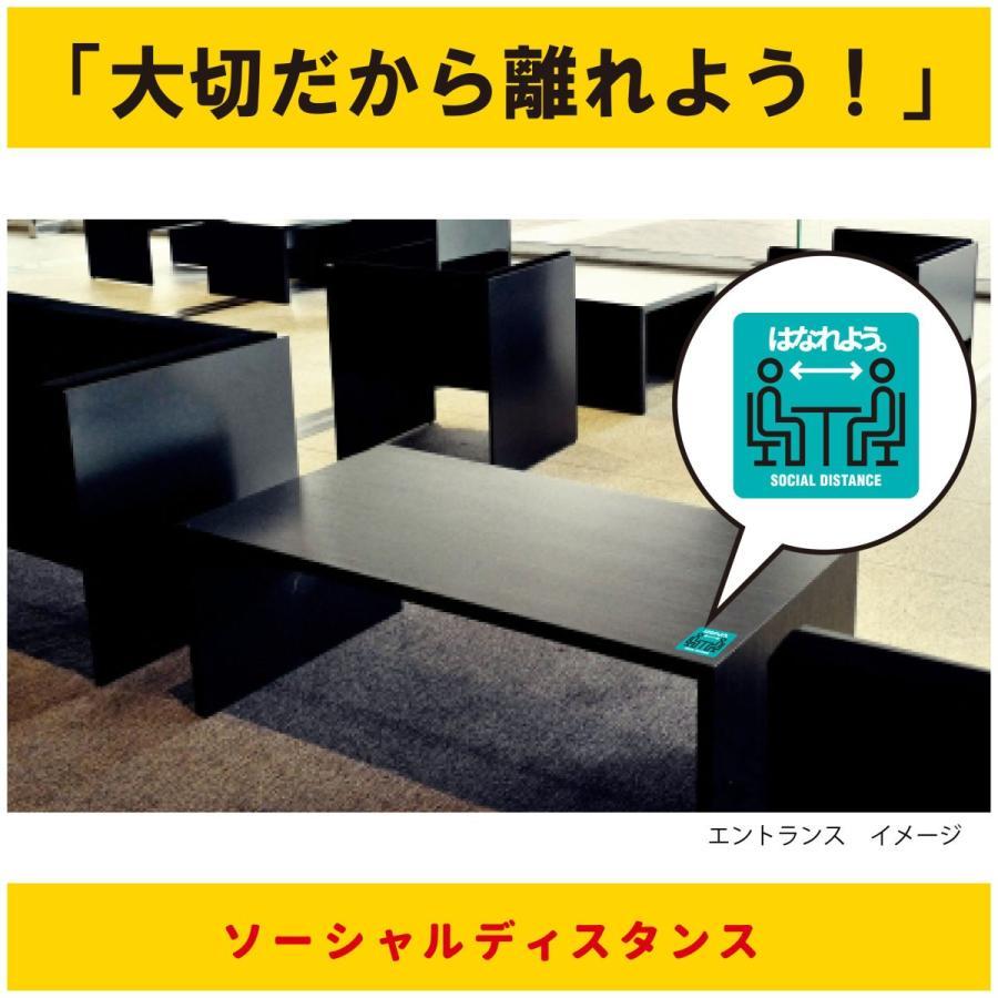 【12枚セット】(はなれよう:緑系) デスクサイン 机上シール テーブル ステッカー オフィス フードコート エントランスソーシャルディスタンス 感染予防対策 seibidou 06