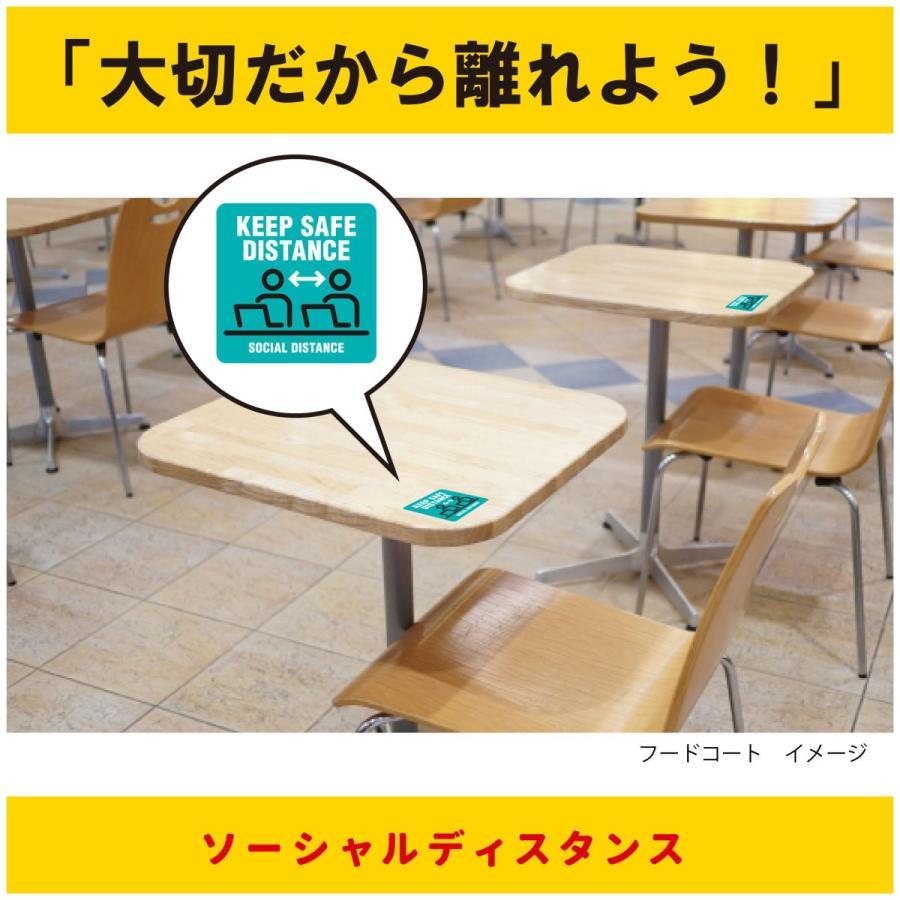 【12枚セット】(KEEP:緑系) デスクサイン 机上シール テーブル ステッカー オフィス フードコート エントランスソーシャルディスタンス 感染予防対策 seibidou 04