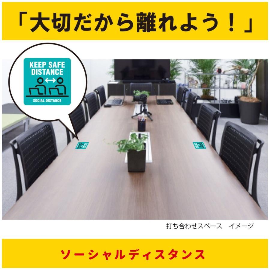 【12枚セット】(KEEP:緑系) デスクサイン 机上シール テーブル ステッカー オフィス フードコート エントランスソーシャルディスタンス 感染予防対策 seibidou 05
