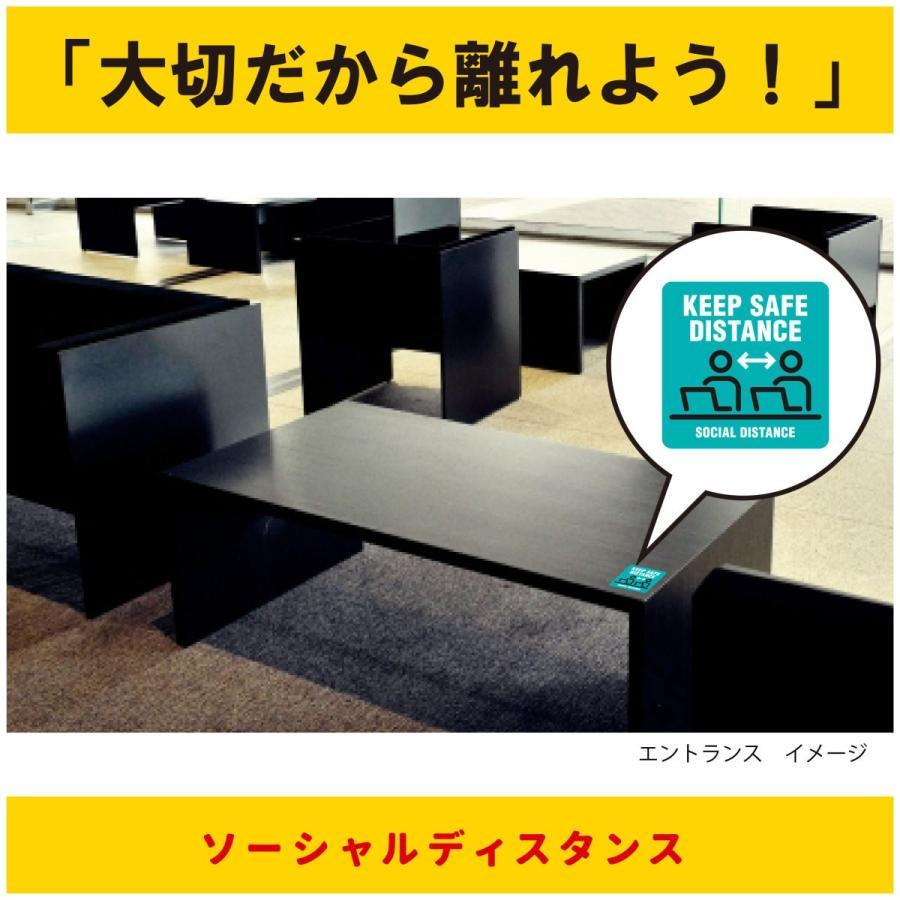 【12枚セット】(KEEP:緑系) デスクサイン 机上シール テーブル ステッカー オフィス フードコート エントランスソーシャルディスタンス 感染予防対策 seibidou 06