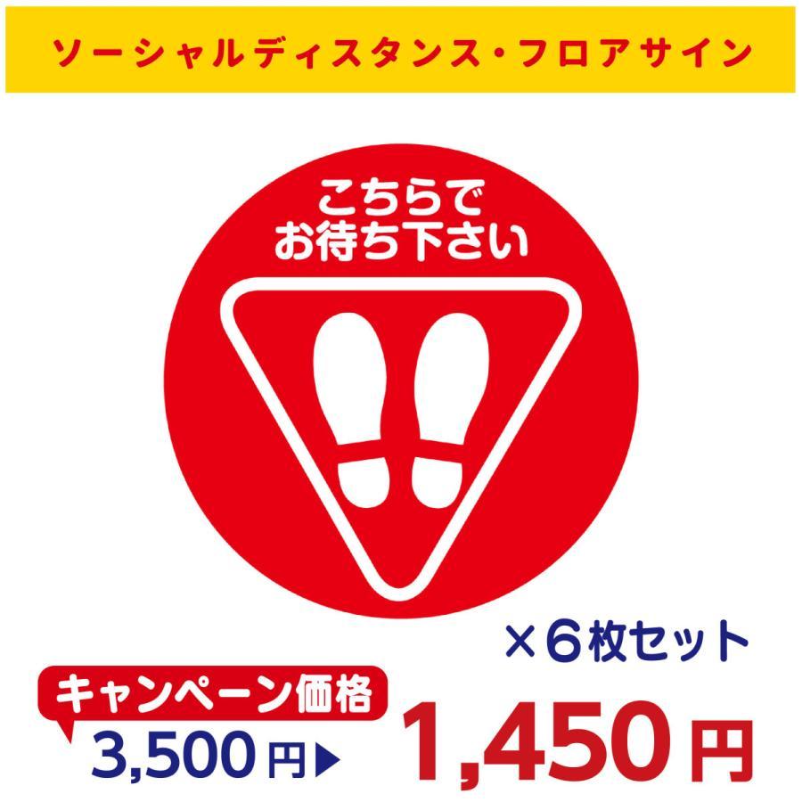 【6枚セット】(こちらでお待ちください:円形) フロアサイン 床シール ステッカー レジ コンビニ スーパー ソーシャルディスタンス 感染予防対策 seibidou