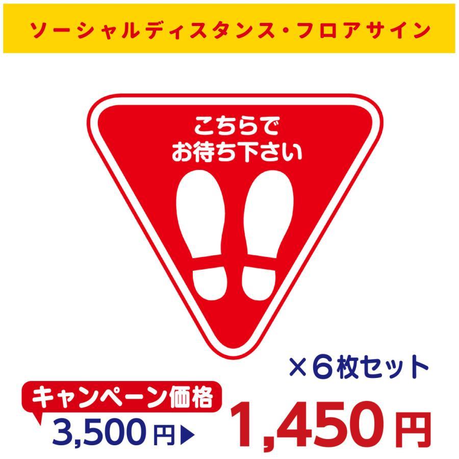 【6枚セット】(こちらでお待ちください:三角) フロアサイン 床シール ステッカー レジ コンビニ スーパー ソーシャルディスタンス 感染予防対策|seibidou
