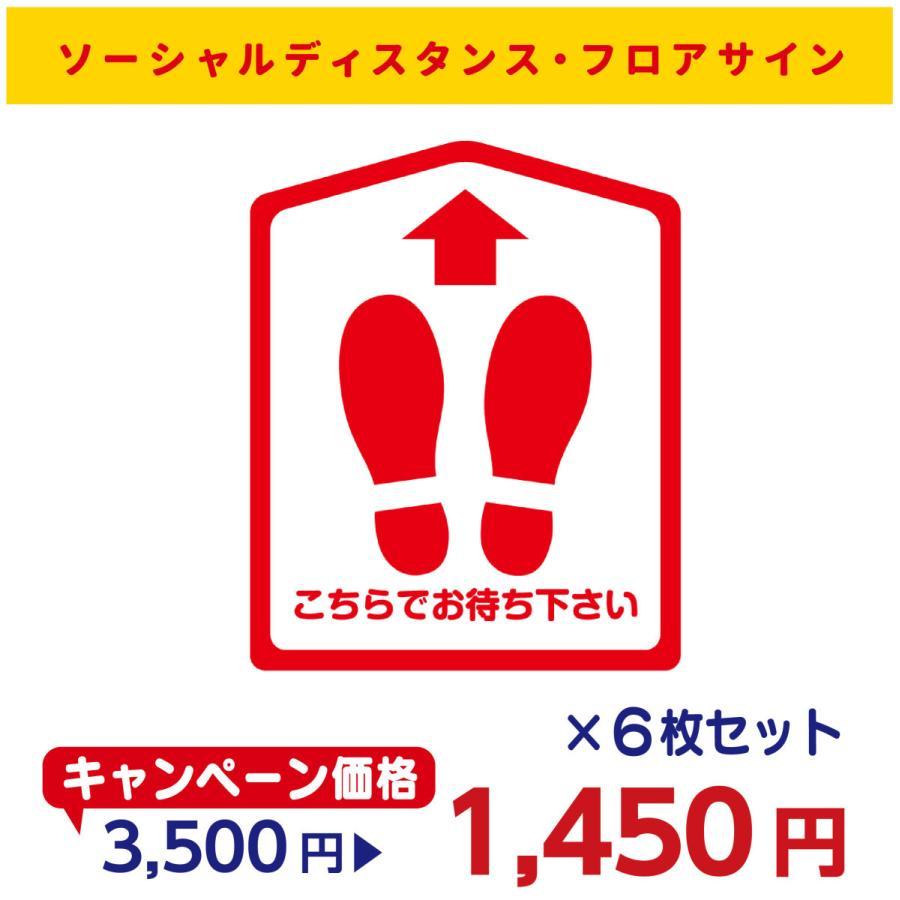 【6枚セット】(こちらでお待ちください:多角) フロアサイン 床シール ステッカー レジ コンビニ スーパー ソーシャルディスタンス 感染予防対策 seibidou