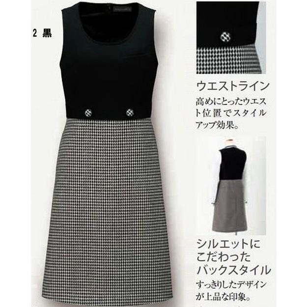 アンジョア(an JOIE) 事務服 制服 61460 ジャンパースカート 5号〜19号