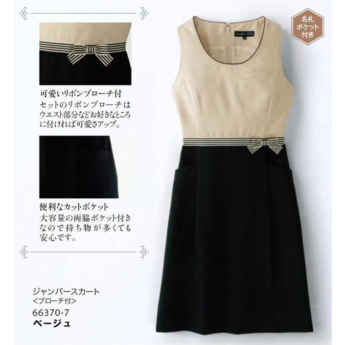 アンジョア(an JOIE) 事務服 制服 66370 ジャンパースカート 5号〜19号