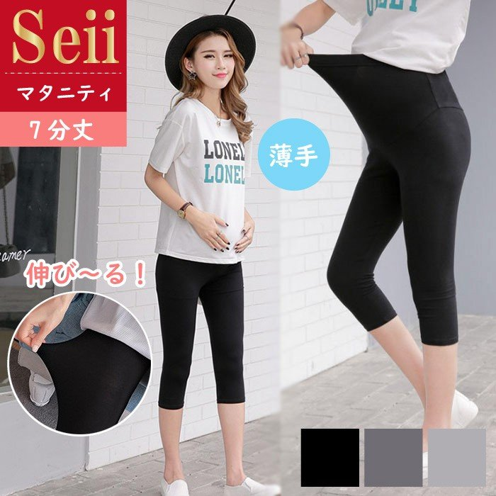 レギンス マタニティ 薄手 レディース パンツ 美脚 7分丈 伸びる 夏 大きいサイズ ストレッチ 柔らかい ゆったり ルームウェア 伸縮性 涼しい 送料無料 seii-shop