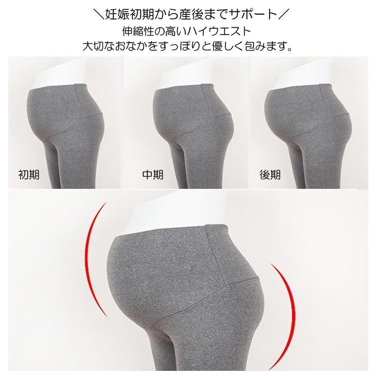 レギンス マタニティ 薄手 レディース パンツ 美脚 7分丈 伸びる 夏 大きいサイズ ストレッチ 柔らかい ゆったり ルームウェア 伸縮性 涼しい 送料無料 seii-shop 08