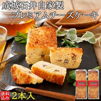 送料込み 成城石井自家製 プレミアムチーズケーキ 冷蔵発送 2本セット 国内送料無料 数量限定アウトレット最安価格