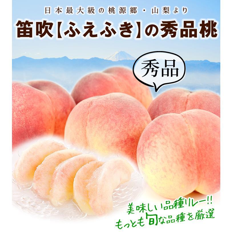 山梨産 笛吹の桃 1.5kg 品種おまかせ もも ピーチ フルーツ seikaokoku 03